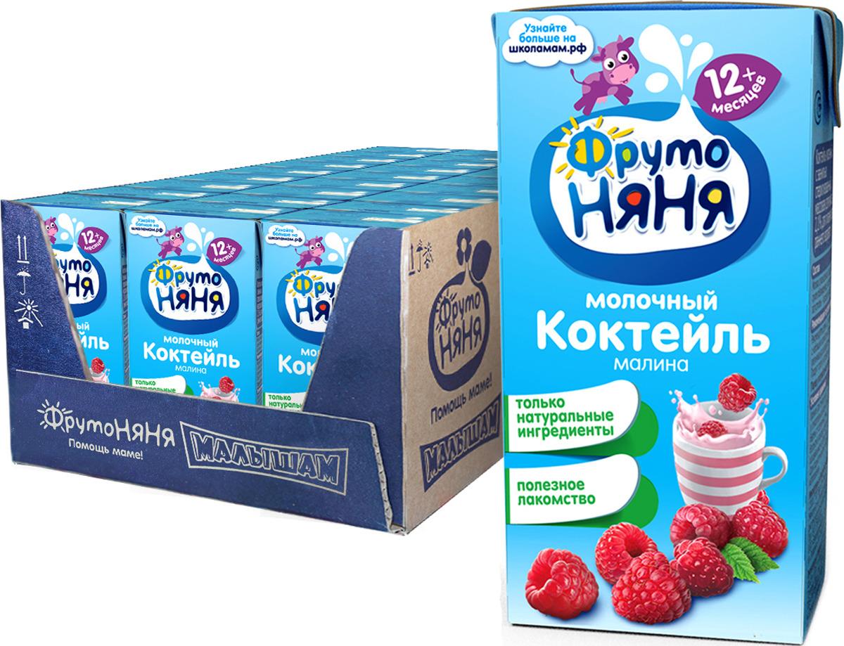 Коктейль ФрутоНяня молочный малиновый с 12 месяцев, 18 шт по 200 мл цена в Москве и Питере