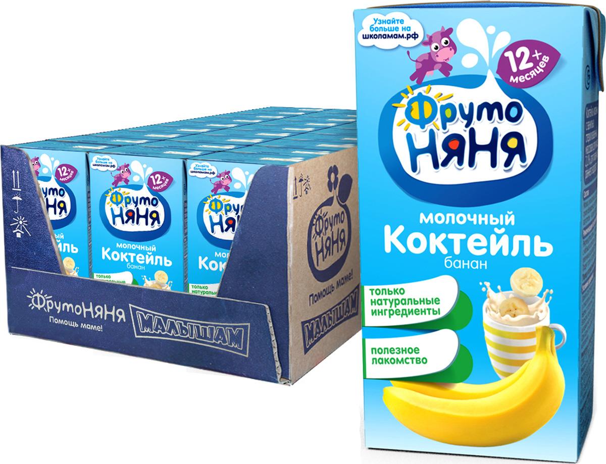 Коктейль ФрутоНяня молочный банановый с 12 месяцев, 18 шт по 200 мл цена в Москве и Питере