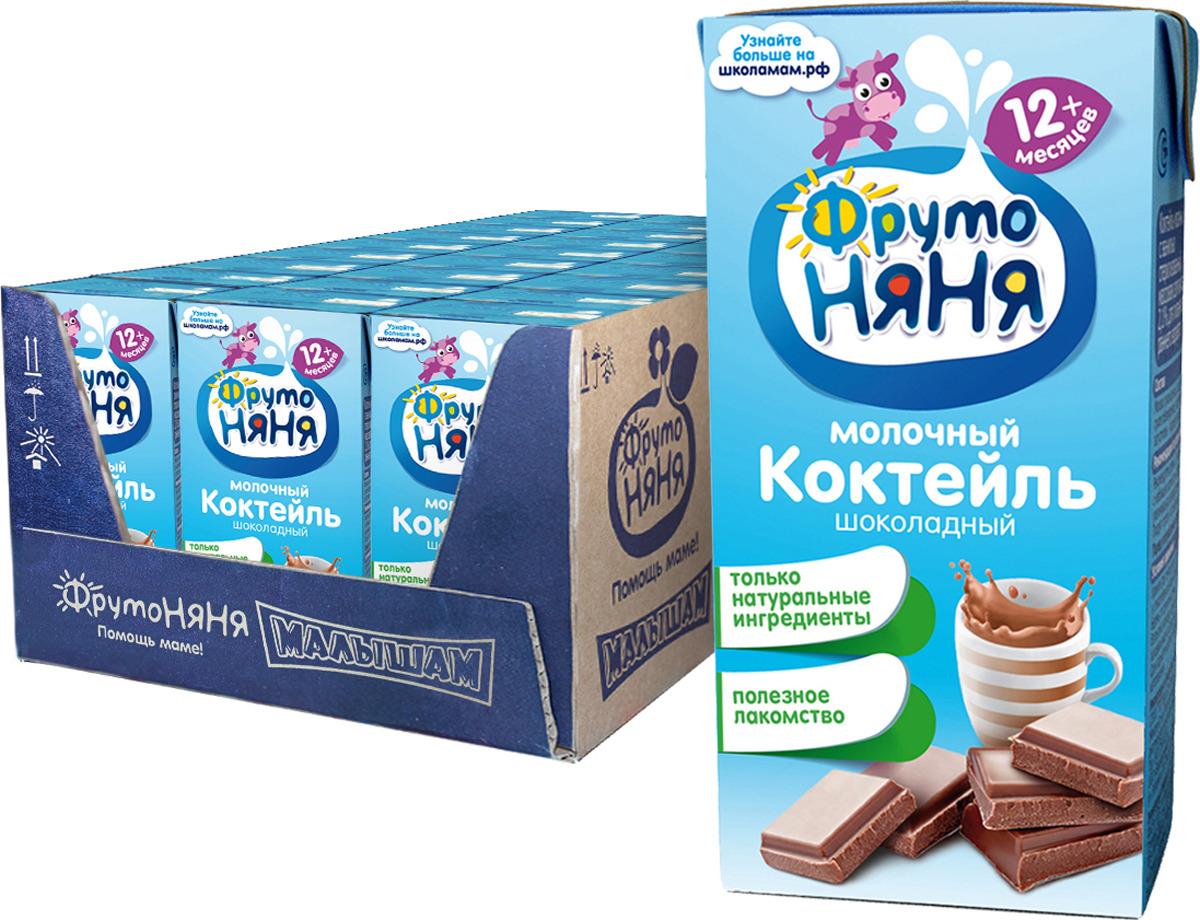 Коктейль ФрутоНяня молочный шоколадный с 12 месяцев, 18 шт по 200 мл цена в Москве и Питере