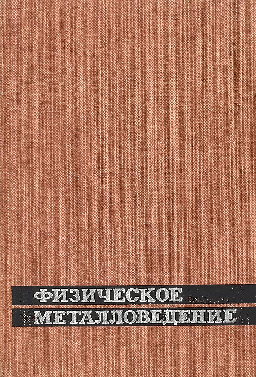 Р.Кан Физическое металловедение. Выпуск 1