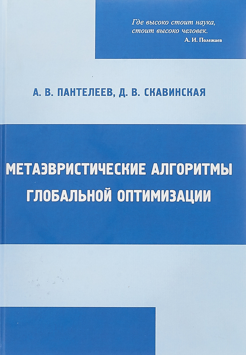 Метаэвристические алгоритмы глобальной оптимизации | Пантелеев Андрей Владимирович, Скавинская Дарья Вадимовна