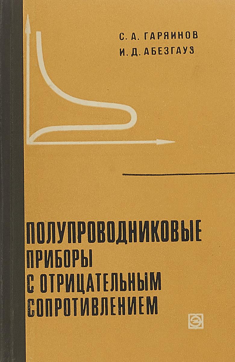 С.А.Гаряинов, И.Д.Абезгауз Полупроводниковые приборы с отрицательным сопротивлением