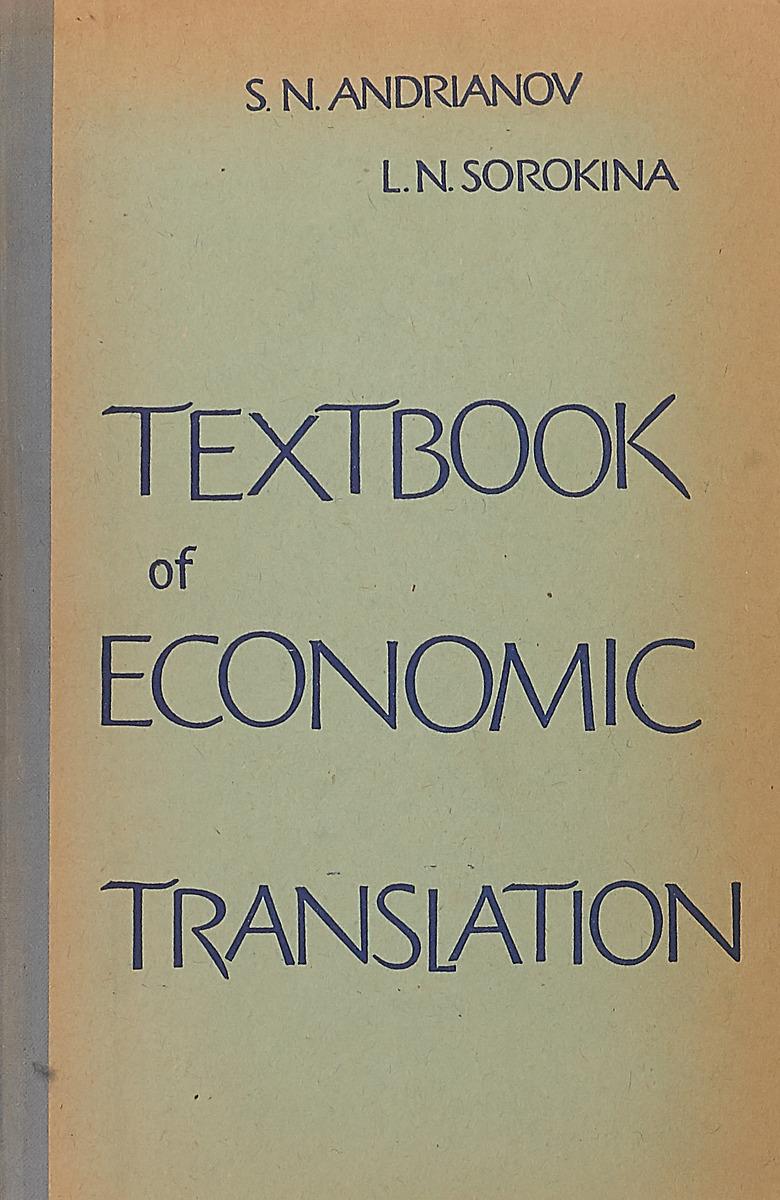 С.Н.Андрианов, Л.Н.Сорокина Textbook of economic translation / Учебник экономического перевода хранителни добавки translation