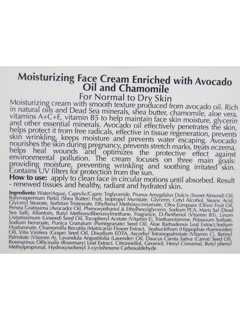 Крем для лица увлажняющий Авокадо, обогащен ромашкой и витаминами С, Е  50ml, More Beauty More Beauty
