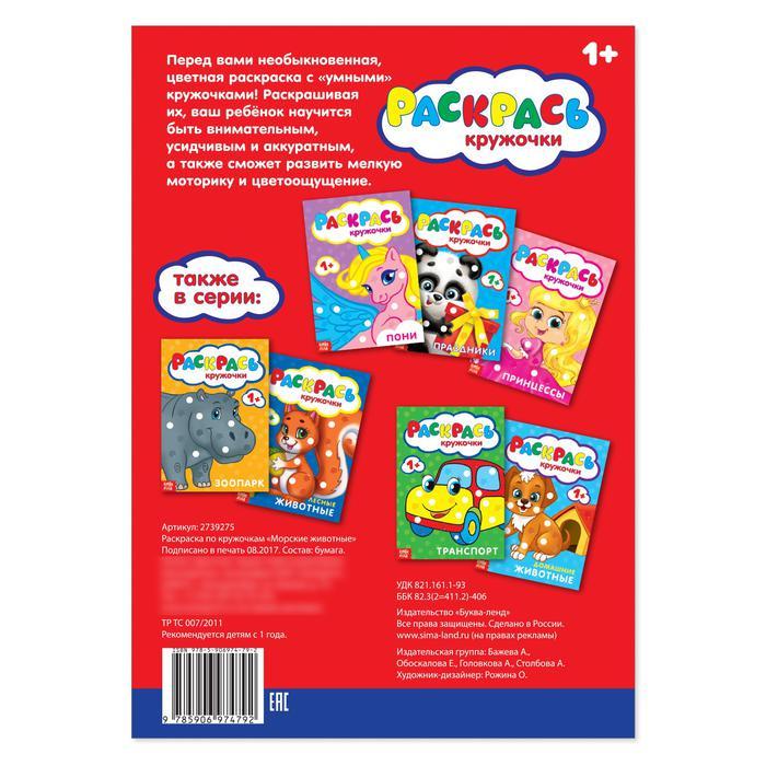 Раскраска  Рисуем пальчиками.  Морские животные За такой книжкой ваш ребёнок проведёт время пользой...