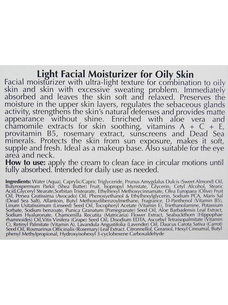 Легкий увлажняющий крем для лица 50 мл, More Beauty More Beauty