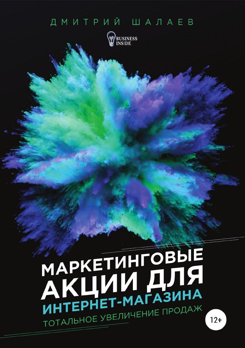 Дмитрий Шалаев Маркетинговые акции для интернет-магазина книга руководителя интернет проекта готовые маркетинговые решения