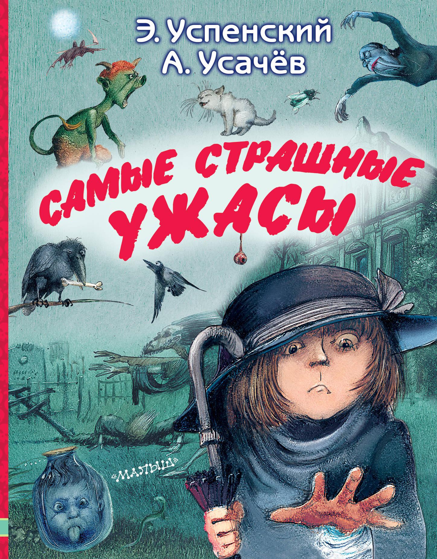 Успенский Эдуард Николаевич Самые страшные ужасы