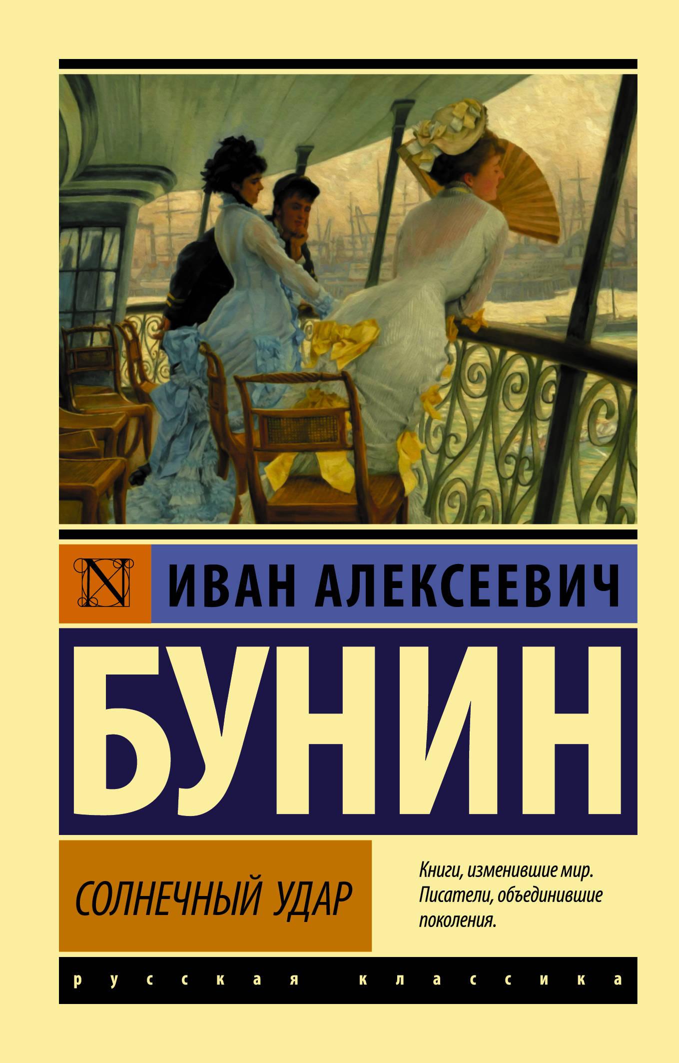 Бунин Иван Алексеевич Солнечный удар