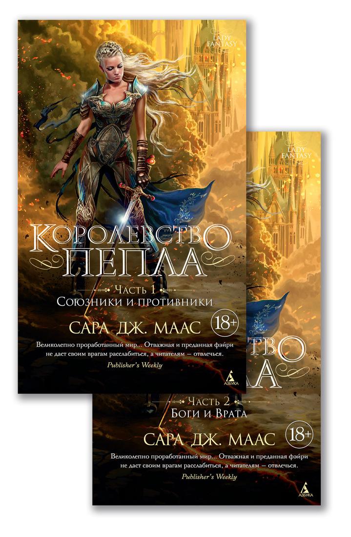 Сара Дж. Маас Королевство пепла. В 2-х томах (комплект из 2 книг)