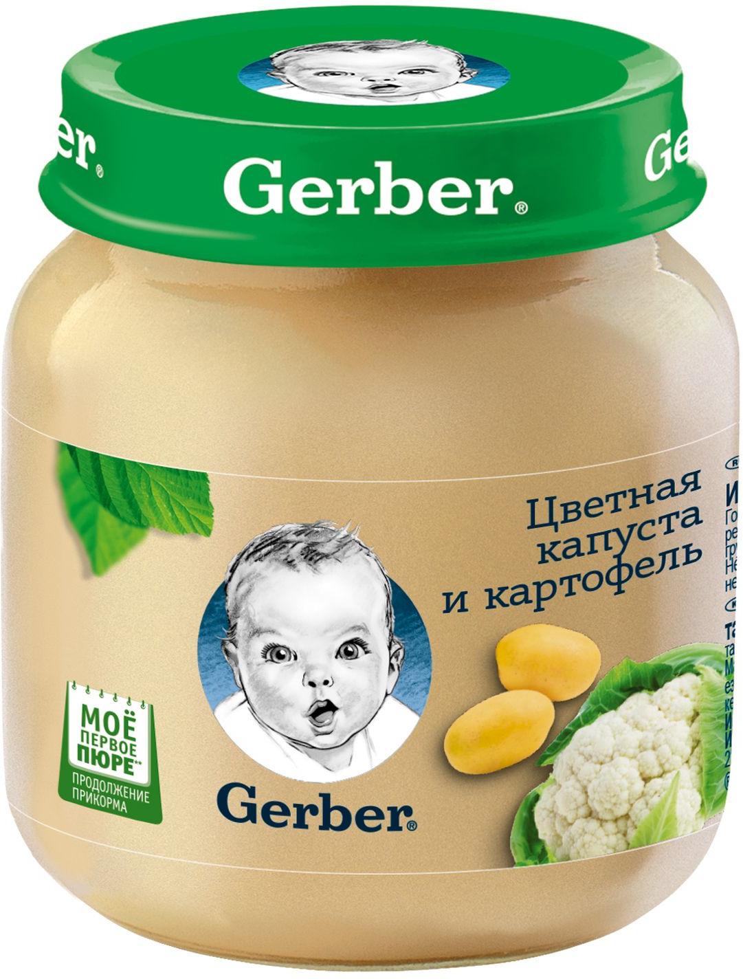Gerber пюре цветная капуста и картофель, 130 г gerber пюре картофель кабачок с 5 месяцев 12 шт по 130 г
