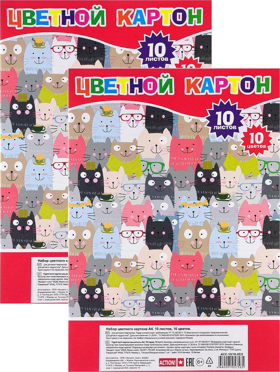 Набор цветного картона Action! Кошки, ACC-10/10-2E/2/2, 10 листов, 2 шт набор цветного мелов картона action hello kitty дв клап с европод ф а4 10 л 10 цв 2 диз