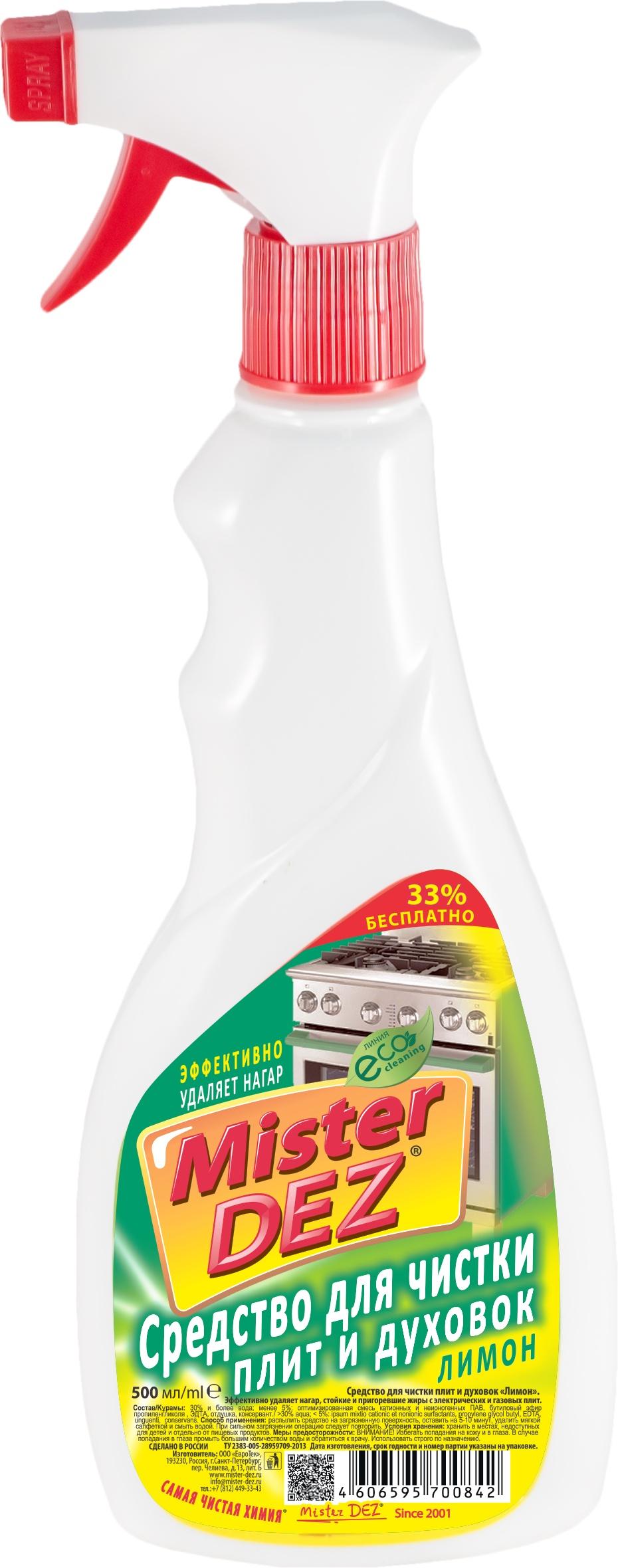 Средство для чистки плит и духовок Mister Dez Eco-Cleaning