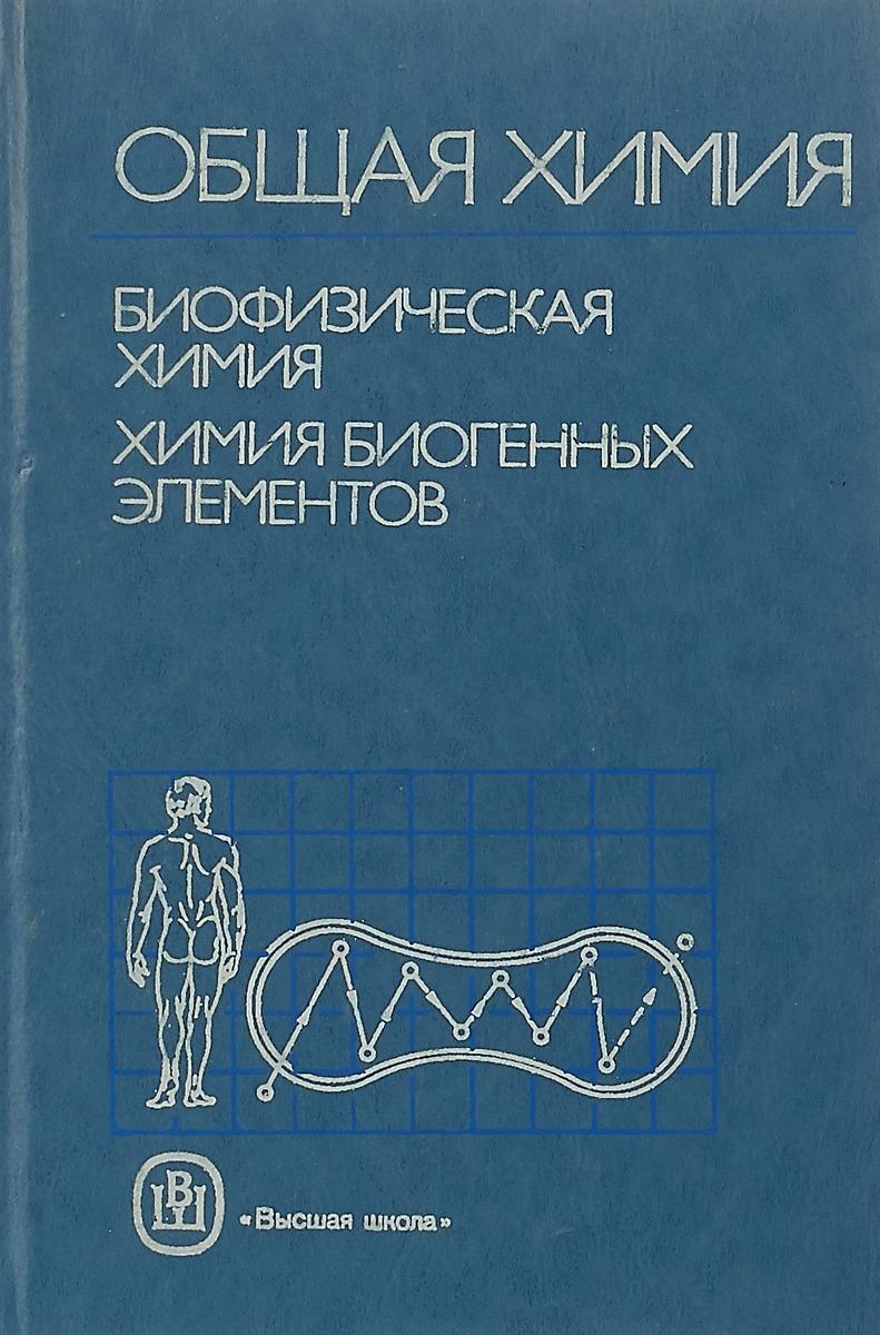 Общая химия. Биофизическая химия. Химия биогенных элементов