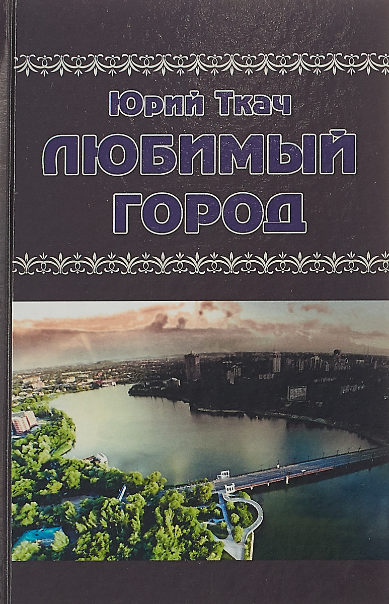 Юрий Ткач Любимый город