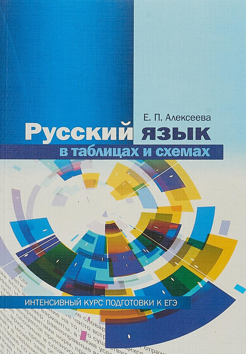 Алексеева Е.П. Русский язык в таблицах и схемах. Интенсивный курс подготовки к ЕГЭ