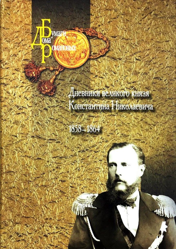Дневники великого князя Константина Николаевича. 1858-1864