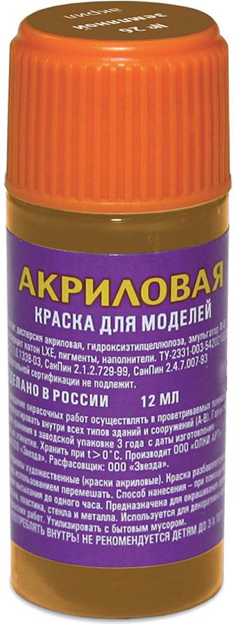 """Акриловая краска для моделей """"№26: Земляной"""""""