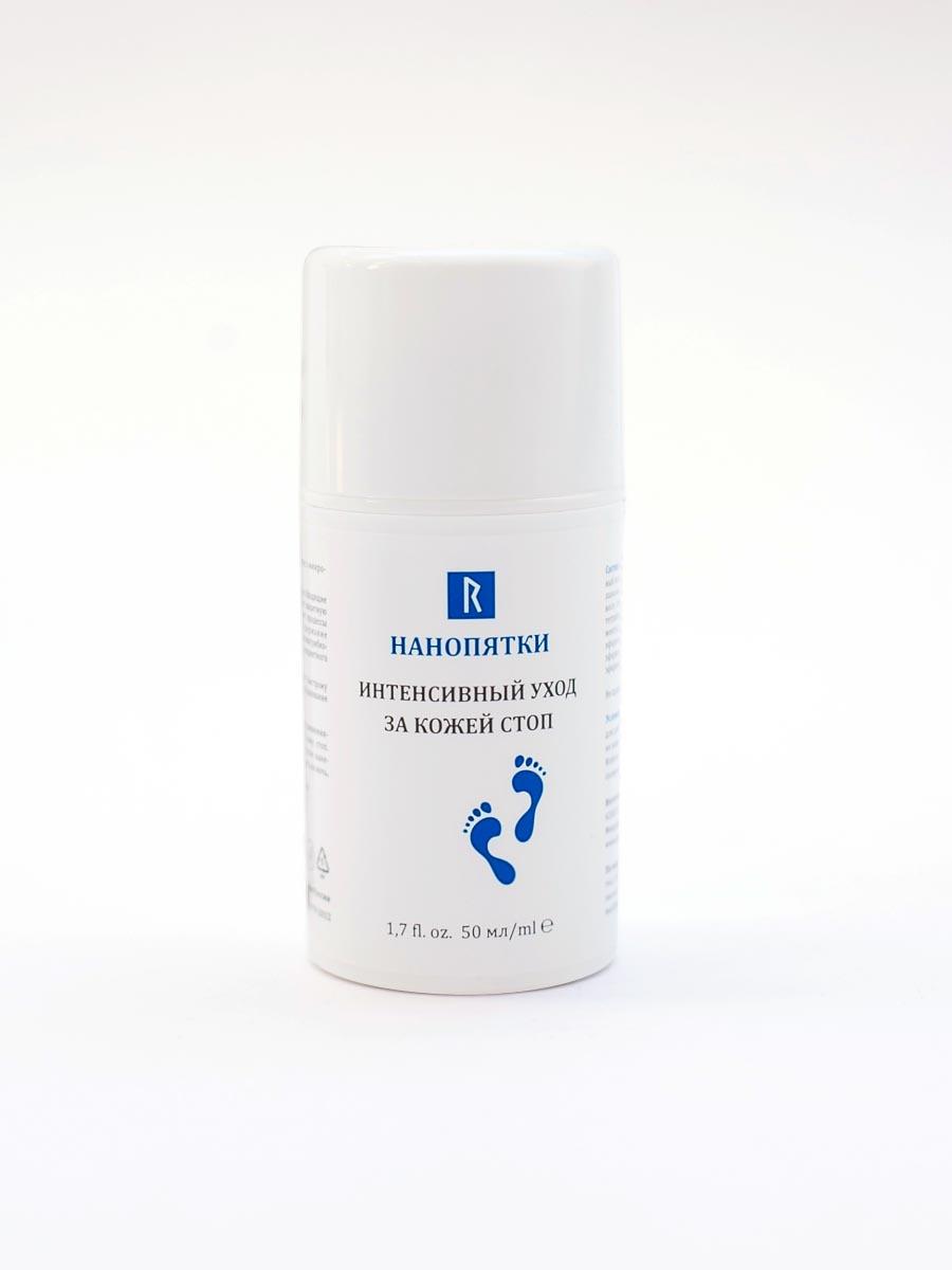 Крем для ухода за кожей НАНОПЯТКИ Крем для ног: интенсивный уход за кожей стоп (сухая кожа, натоптыши, мозоли), 50мл что использовать для ухода за кожей
