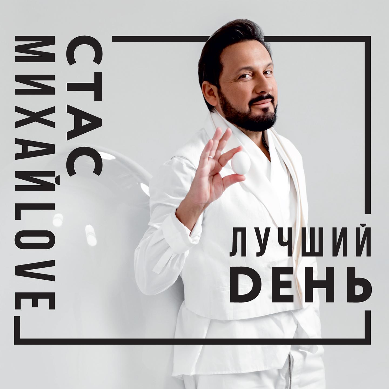 Стас Михайлов Стас Михайлов. Лучший день