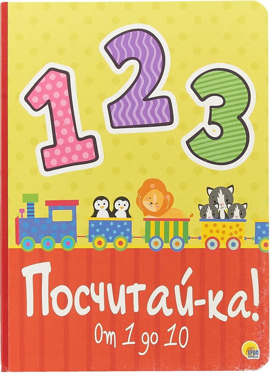 Иванова А. Посчитай-ка. От 1 до 10 грецкая а ред посчитай ка от 1 до 10