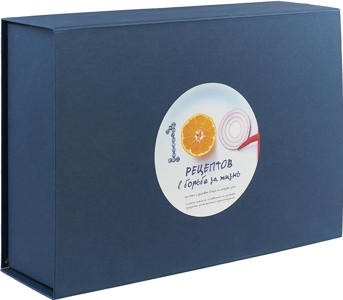 Не сдохни! 100+ рецептов в борьбе за жизнь (комплект из 2 книг + семена чиа, семена льна, щипцы для салата)