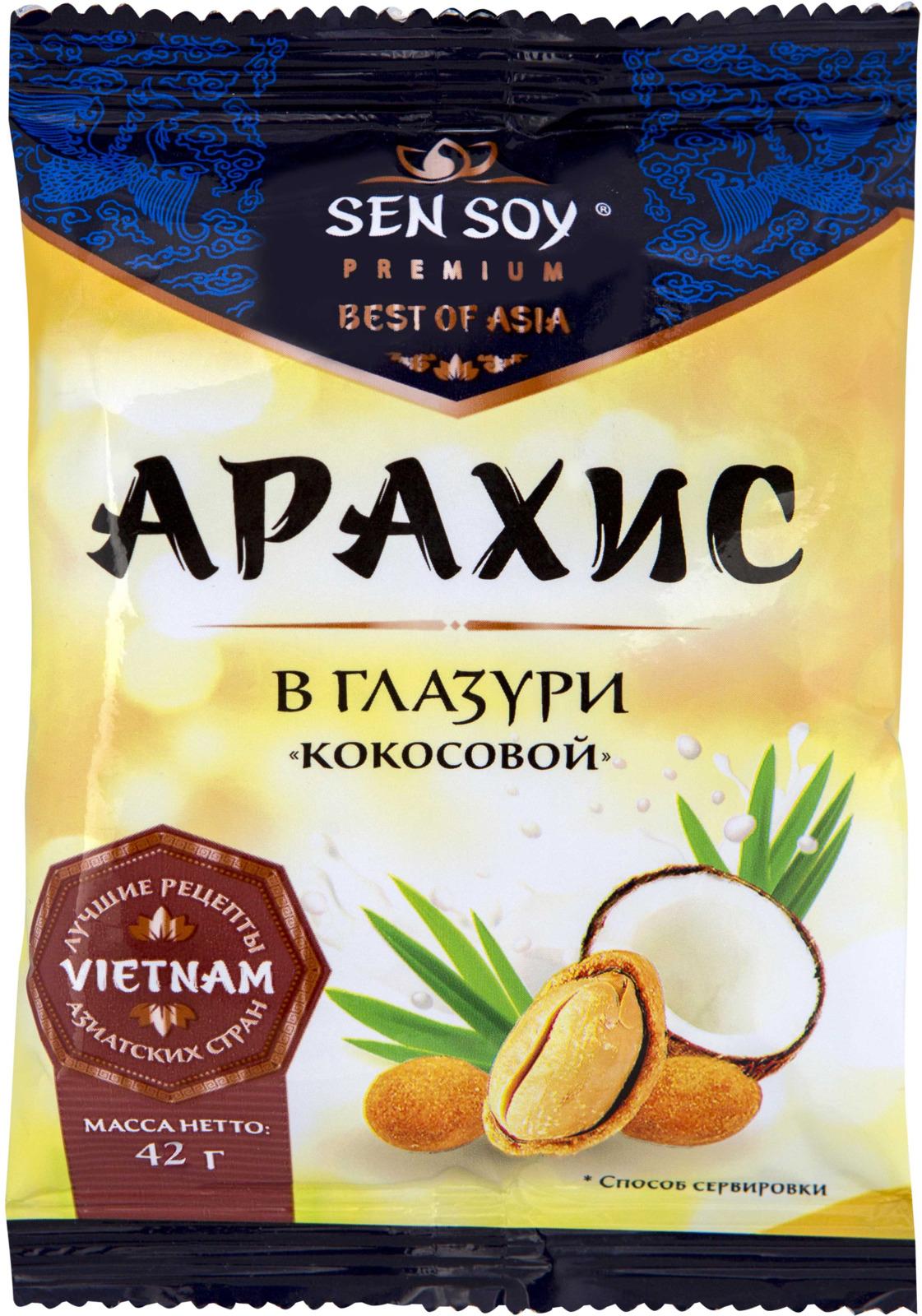 Sen Soy Арахис жареный в глазури со вкусом кокоса, 42 г nuts for life арахис в сахарной глазури с соком натуральной клюквы 115 г