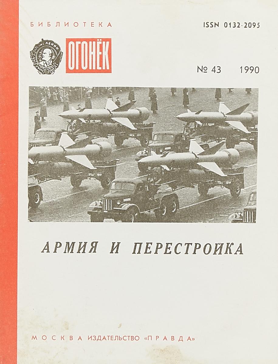 № 43 Армия и перестройка smael армия зеленый