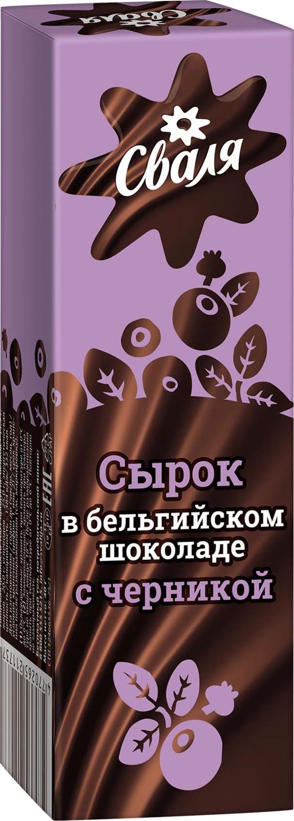 Фото - Сырок Сваля, творожный, глазированный, в бельгийском шоколаде, с черникой, 20%, 40 г молочные продукты