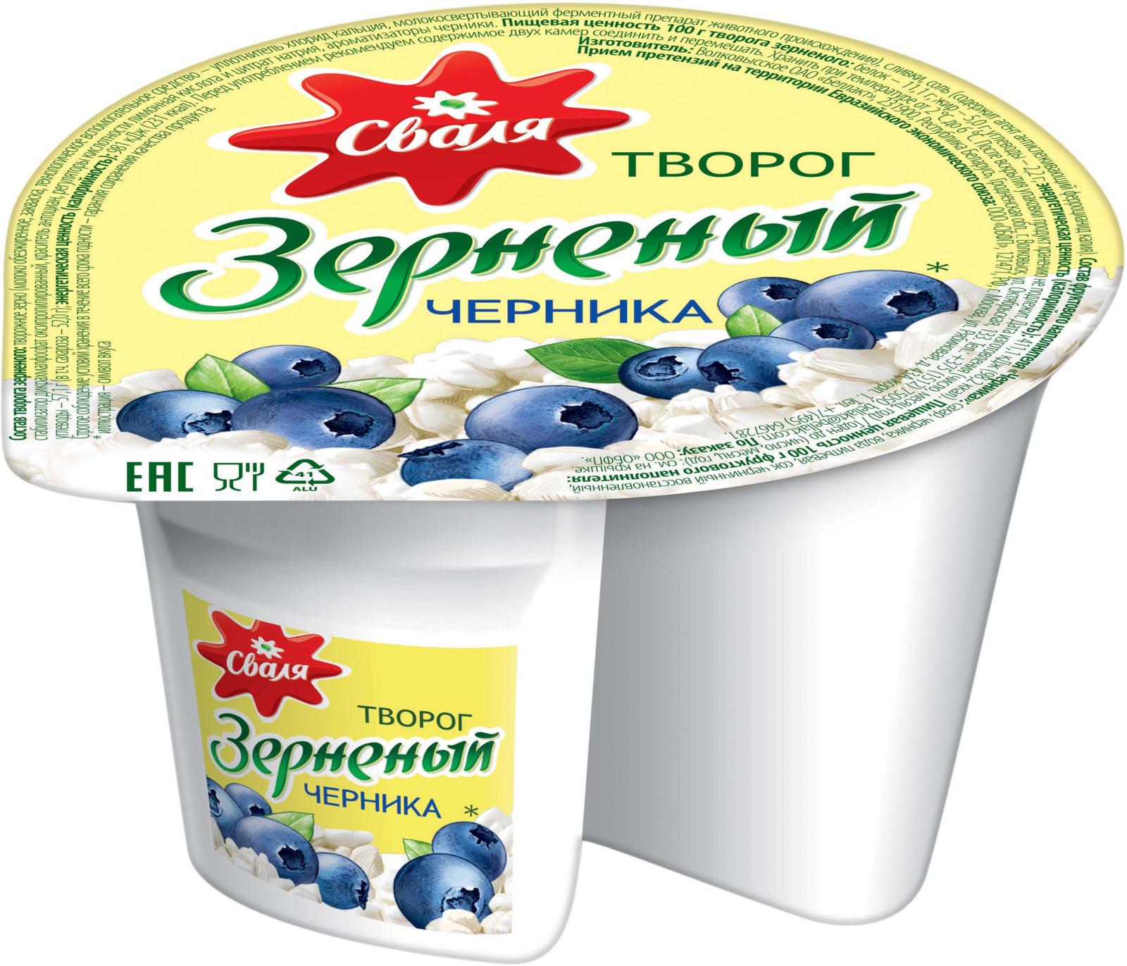 Фото - Творог Сваля Черника, зерненый, с фруктовым наполнителем, 5%, 130 г молочные продукты