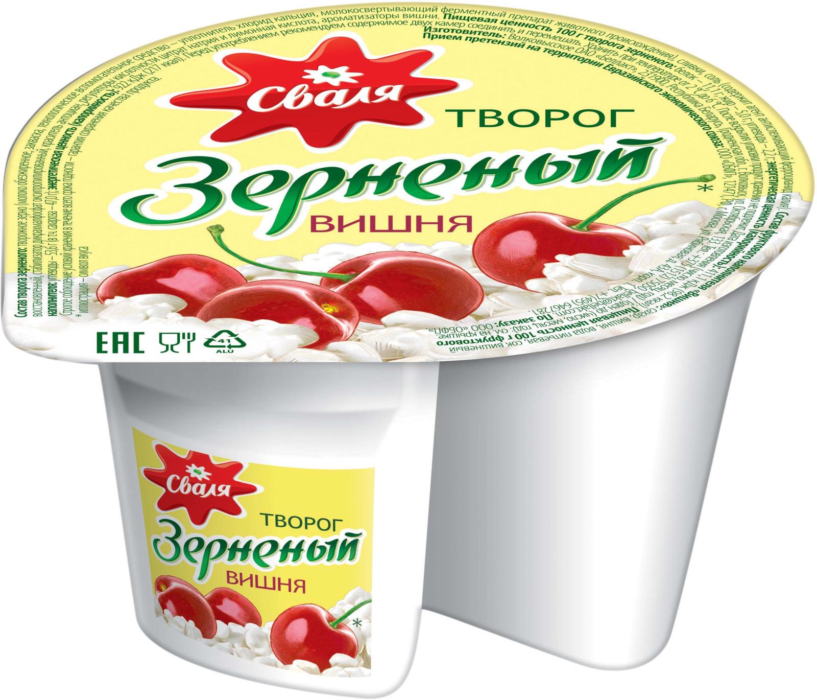 Творог Сваля Вишня, зерненый, с фруктовым наполнителем, 5%, 130 г молочные продукты