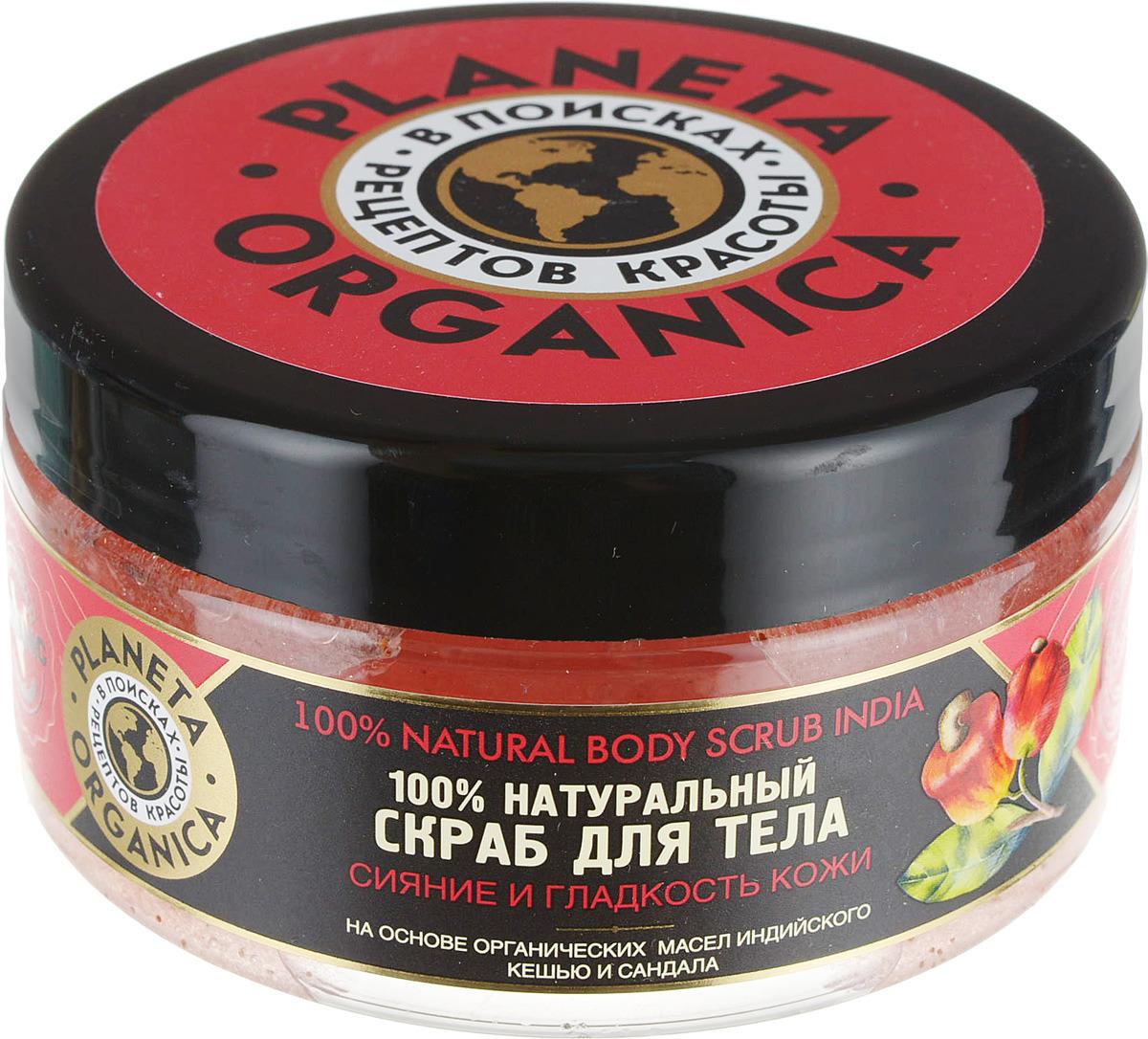 Planeta Organica скраб для тела индийский кешью и органическое масло сандала, 300 мл planeta organica скраб для тела индийский кешью и органическое масло сандала 300 мл