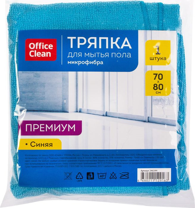 цена на Тряпка для мытья пола OfficeClean Премиум, 246344, 70 х 80 см