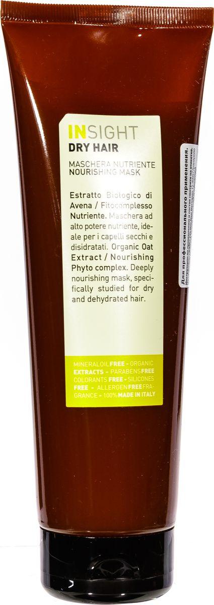 Увлажняющая маска для сухих волос Insight Dry Hair, 250 мл увлажняющая маска авен