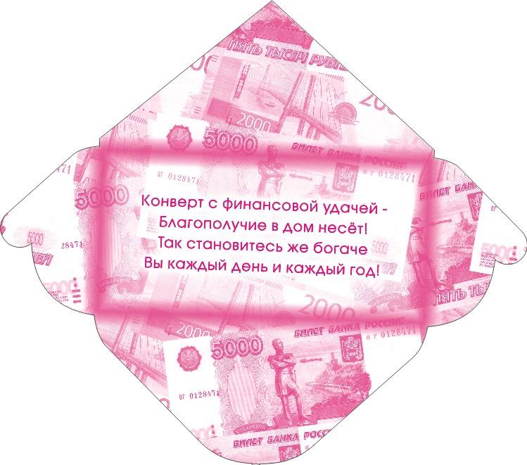 Открытка конверт с надписью александру