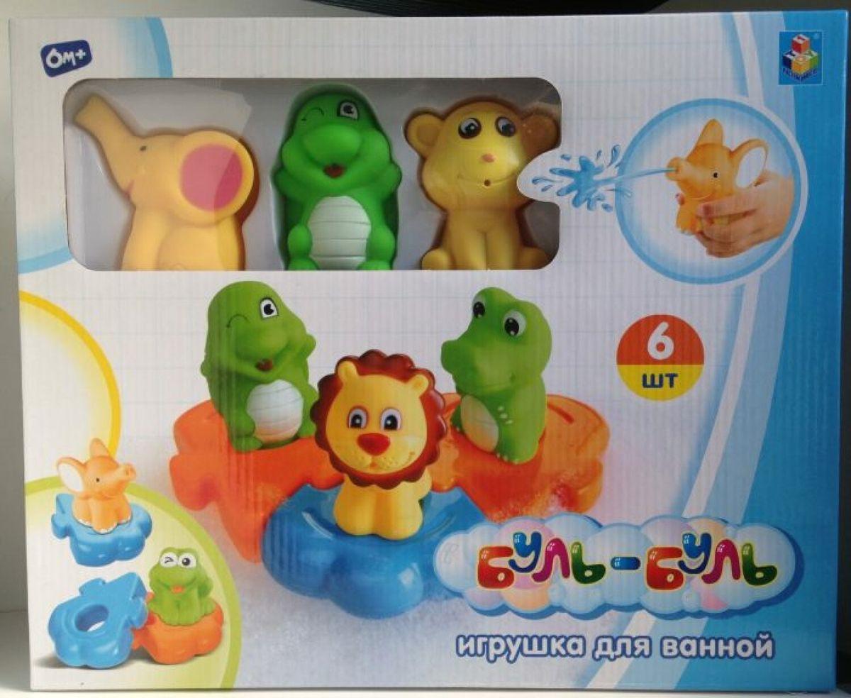 Игрушка для ванной 1TOY Буль-Буль,от 3 месяцев, Т59152, 6 шт буль пьер фотограф