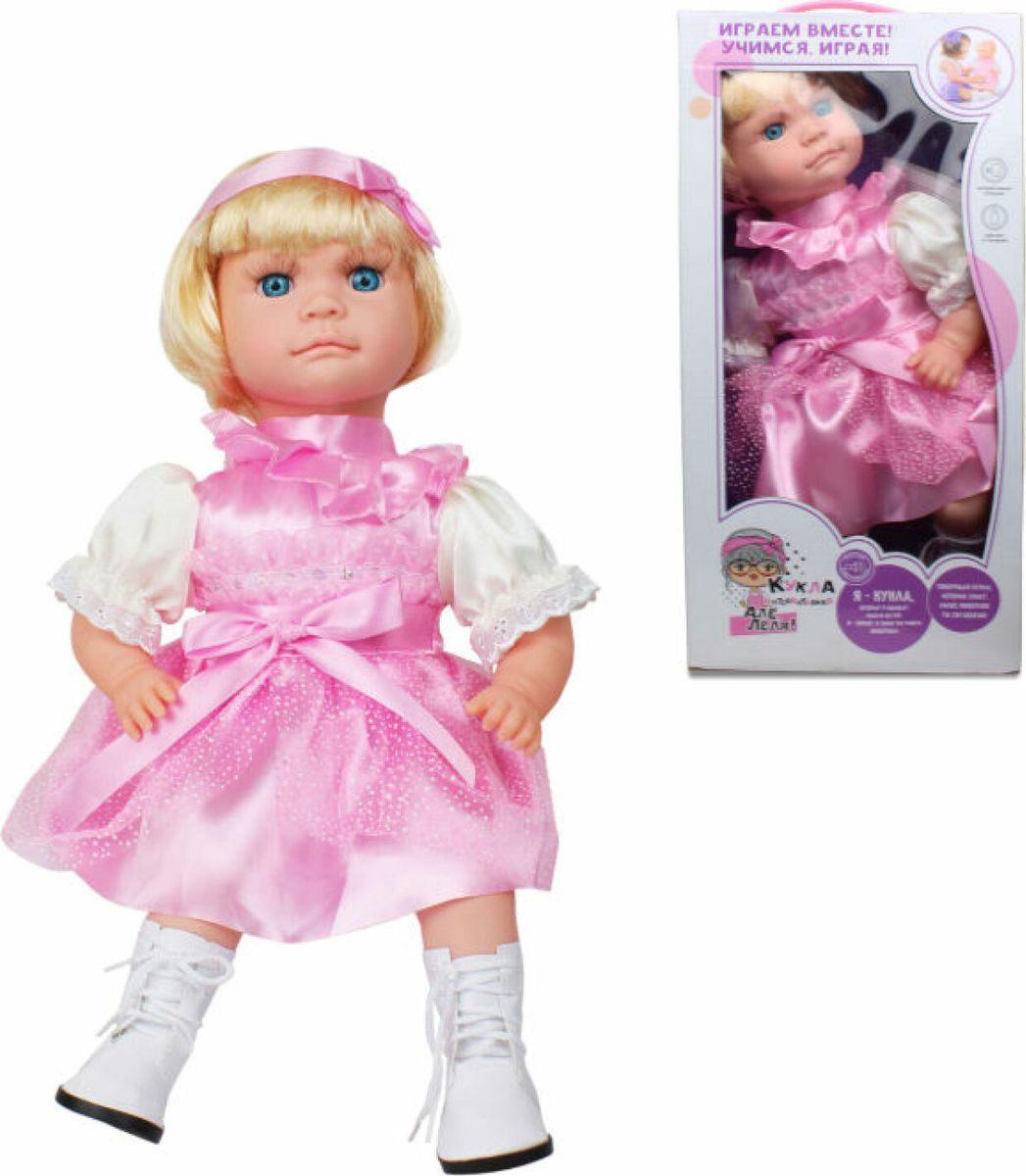 Интерактивная игрушка 1TOY Кукла Але, Леля! блондинка с каре, Т14354