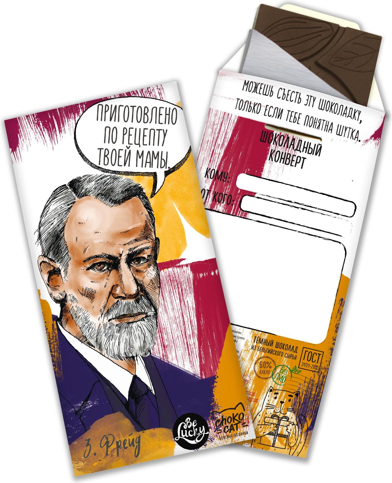 Шоколад Chokocat Шоколадный конверт Фрейд, темный, 85 г путешествие шоколад