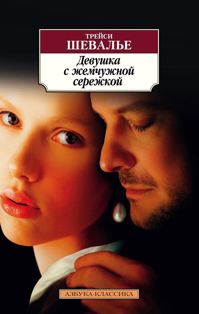 Трейси Шевалье Девушка с жемчужной сережкой