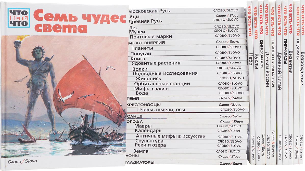 """Серия """"Что есть что"""" (комплект из 41 книг)"""