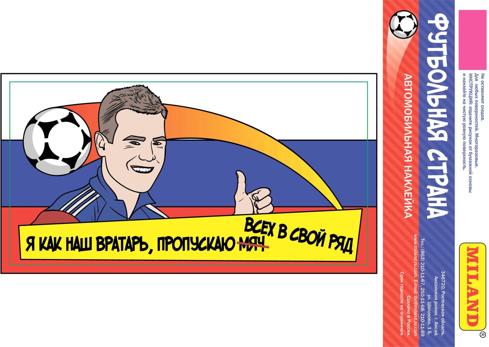 """Наклейка на авто Miland Футбольная страна """"Я как наш вратарь"""", НА-2476"""