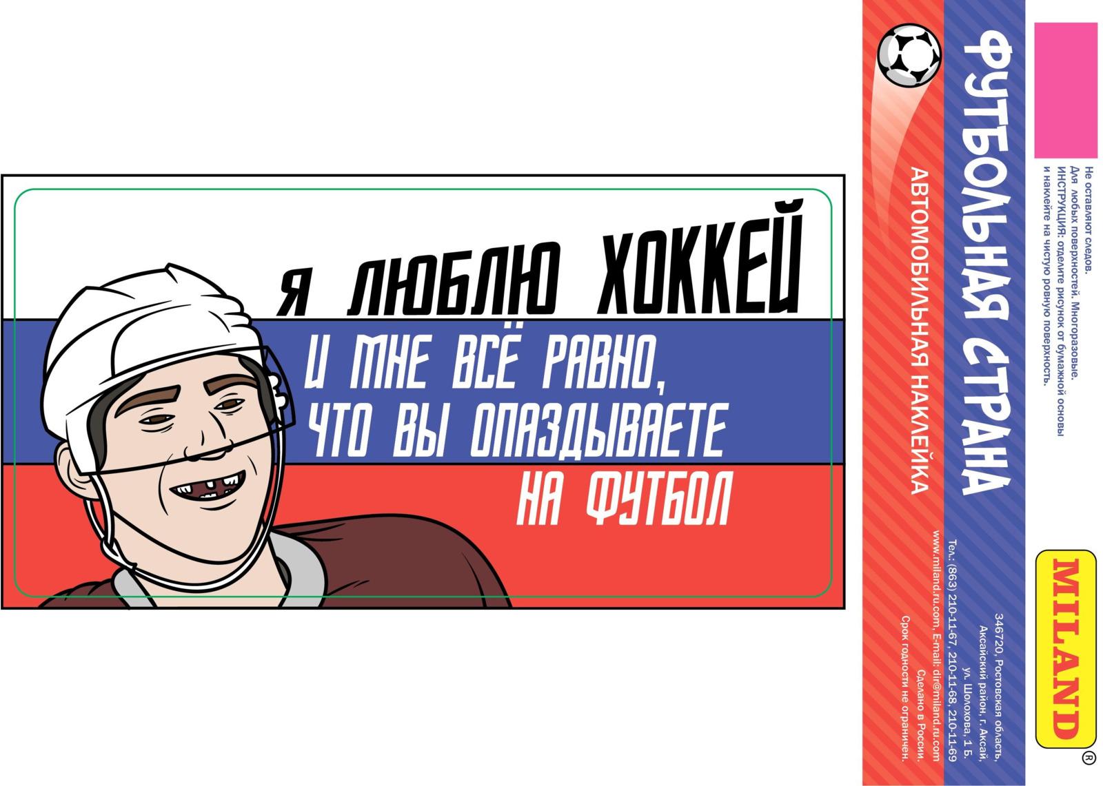 """Наклейка на авто Miland Футбольная страна """"Я люблю хоккей"""", НА-2477"""
