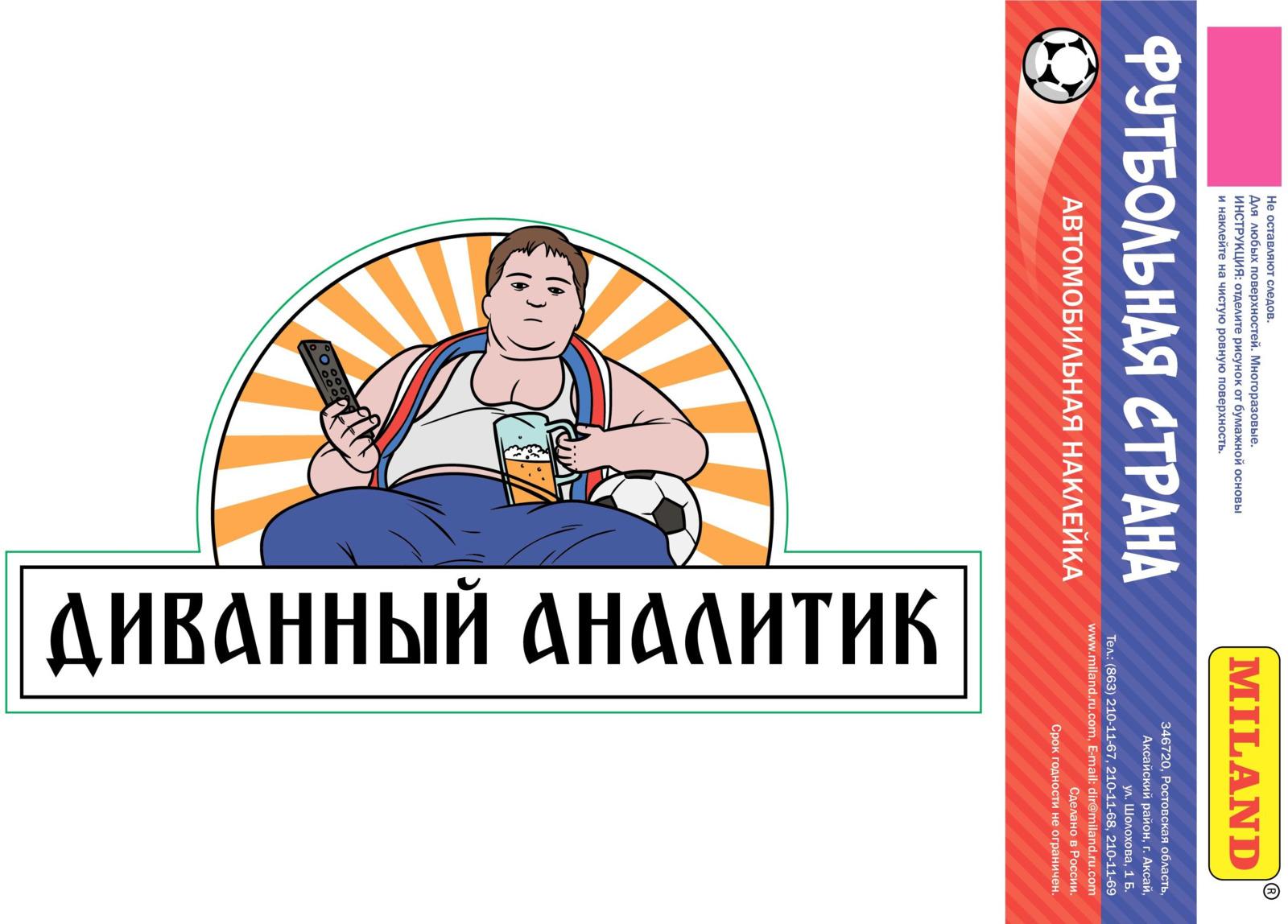 """Наклейка на авто Miland Футбольная страна """"Диванный аналитик"""", НА-2481"""