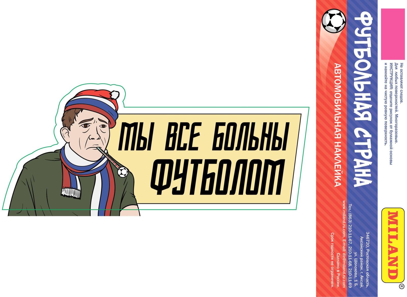 """Наклейка на авто Miland Футбольная страна """"Мы все больны футболом"""", НА-2487"""