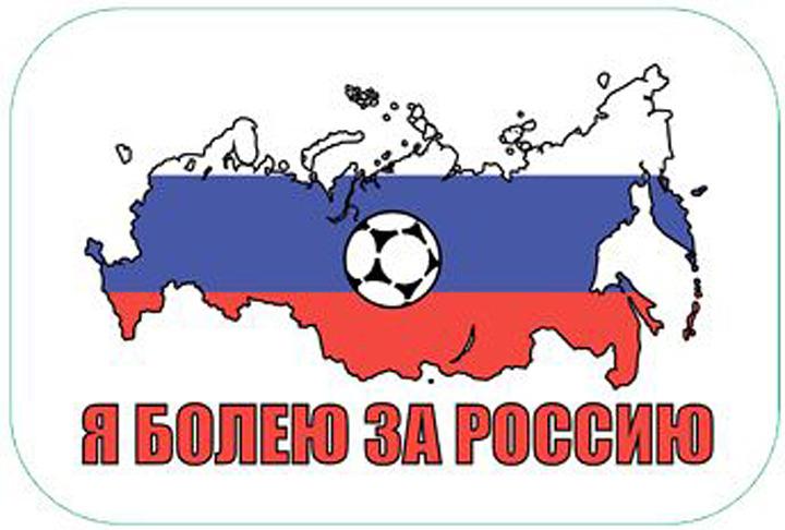 """Наклейка на авто Miland Футбольная страна """"Я болею за Россию"""", НА-3890"""