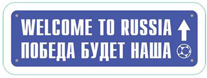"""Наклейка на авто Miland Футбольная страна """"Победа будет наша"""", НА-3891"""