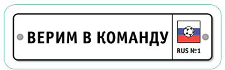 """Наклейка на авто Miland Футбольная страна """"Верим в команду"""", НА-3892"""