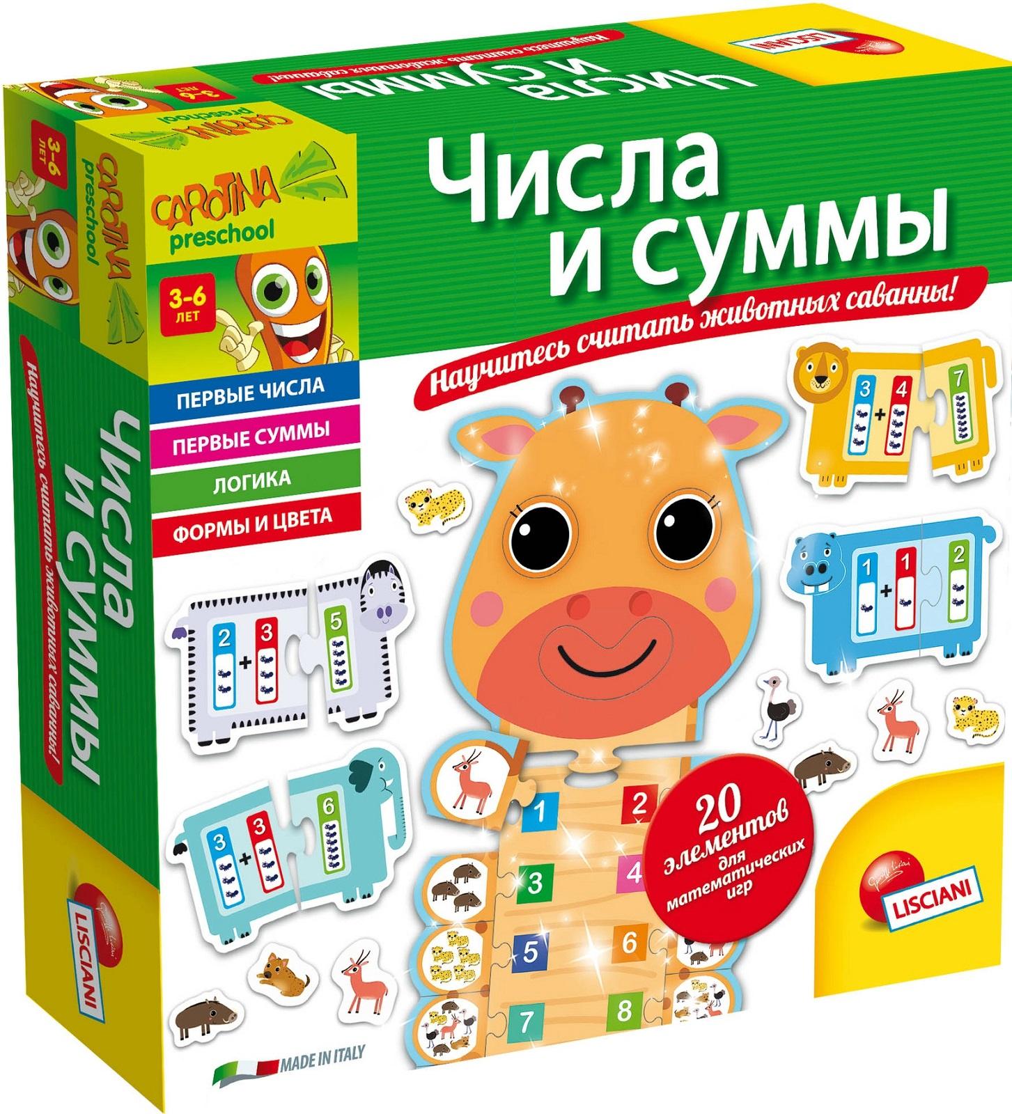 Обучающая игра LISCIANI ЧИСЛА И СУММЫ lisciani паззл паззл для малышей lisciani