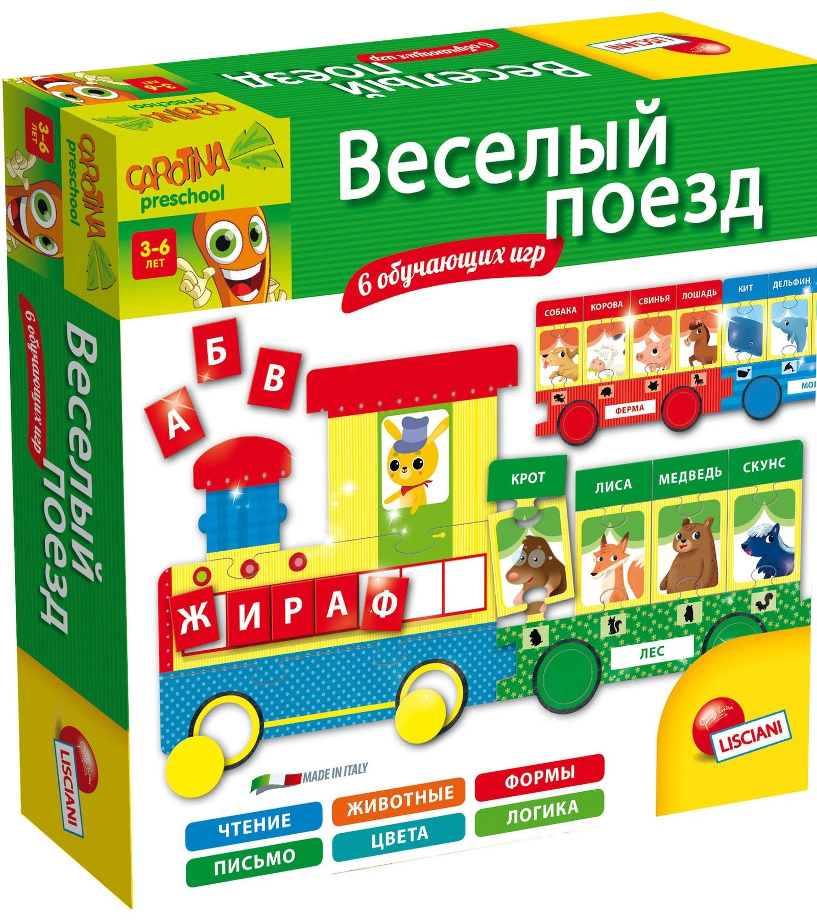Обучающая игра LISCIANI ВЕСЕЛЫЙ ПОЕЗД lisciani паззл паззл для малышей lisciani