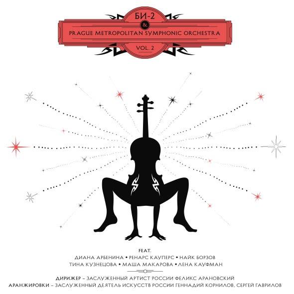 Би-2,Пражский симфонический оркестр Би-2 & Prague Metropolitan Symphonic Orchestra. Vol.2 (2 LP) би 2 – prague metropolitan symphonic orchestra vol 2 cd